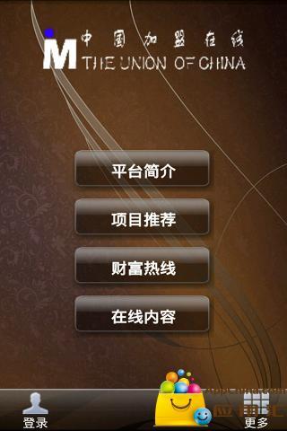 中国加盟在线