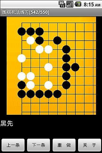 围棋死活练习[高级]