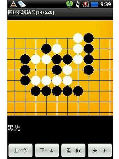 围棋死活练习[初级]