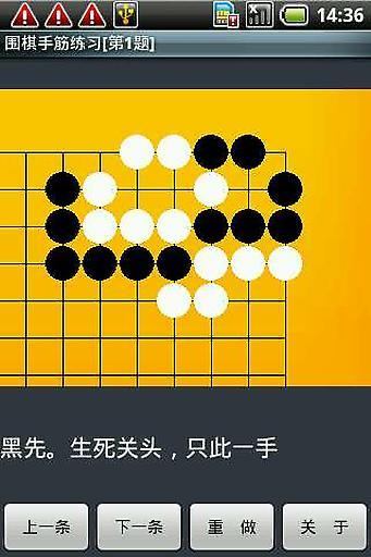 围棋手筋练习
