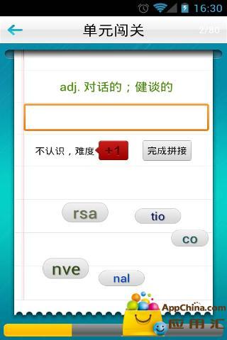 玩免費工具APP|下載计算机专业考试单词版-课堂外词场 app不用錢|硬是要APP