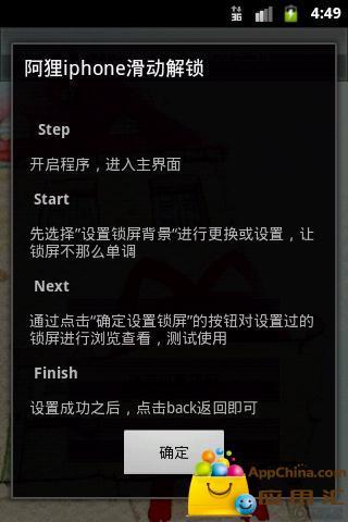 阿狸滑动解锁 工具 App-癮科技App
