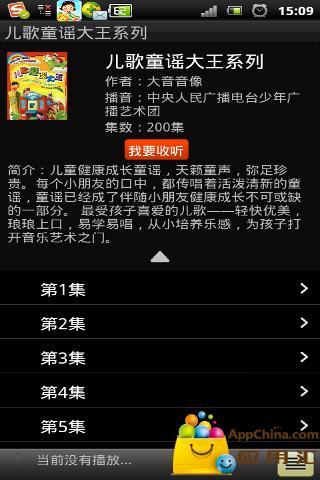 玩免費媒體與影片APP|下載儿歌童谣大王系列 app不用錢|硬是要APP