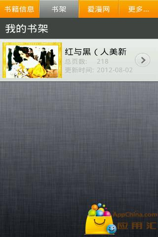 红与黑(人美新版) 書籍 App-愛順發玩APP