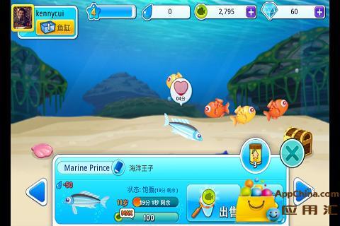 快乐水族馆截图3