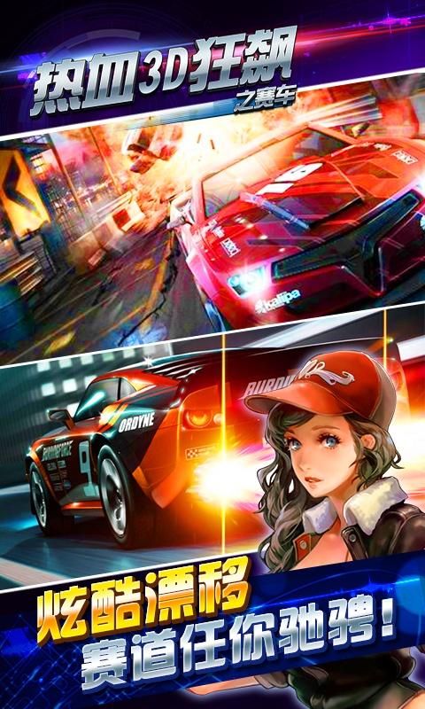 热血3D狂飙之赛车截图3
