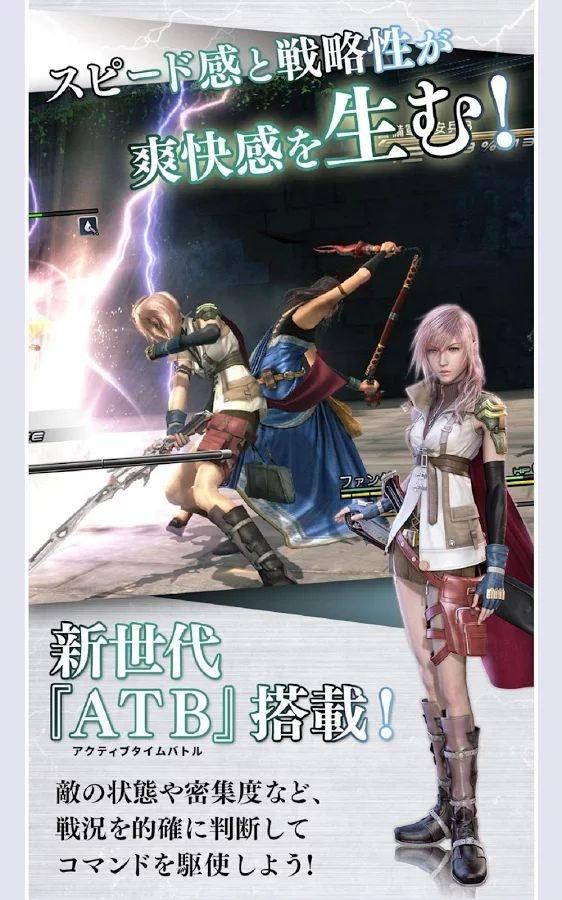 最终幻想13截图1