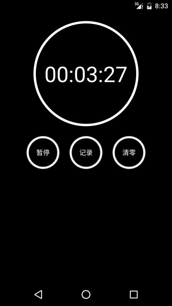 秒表截图1