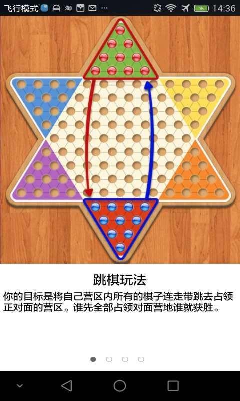 跳棋精灵截图4