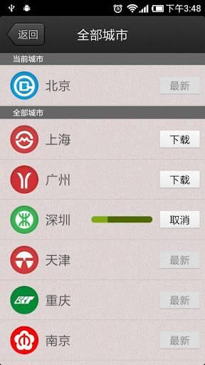 北京地铁截图0