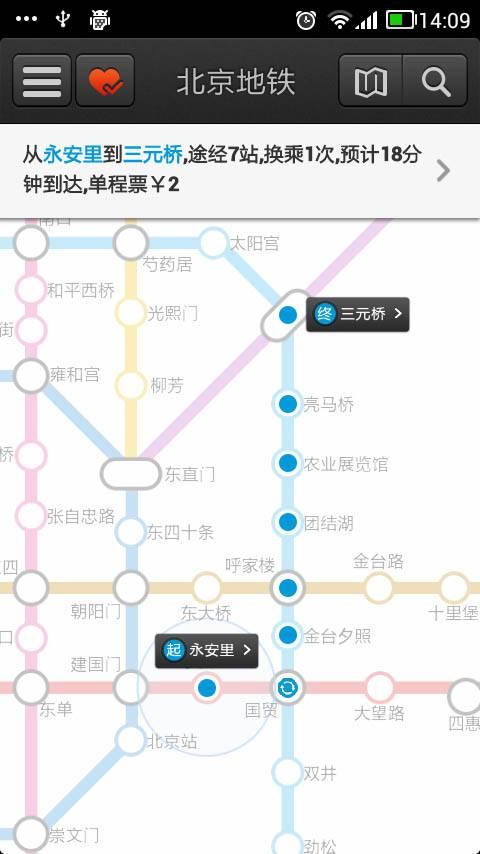 北京地铁截图1