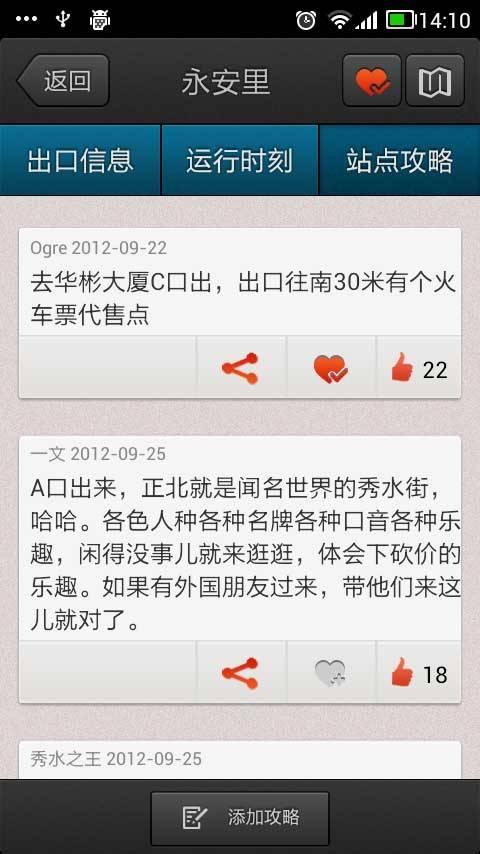 北京地铁截图3