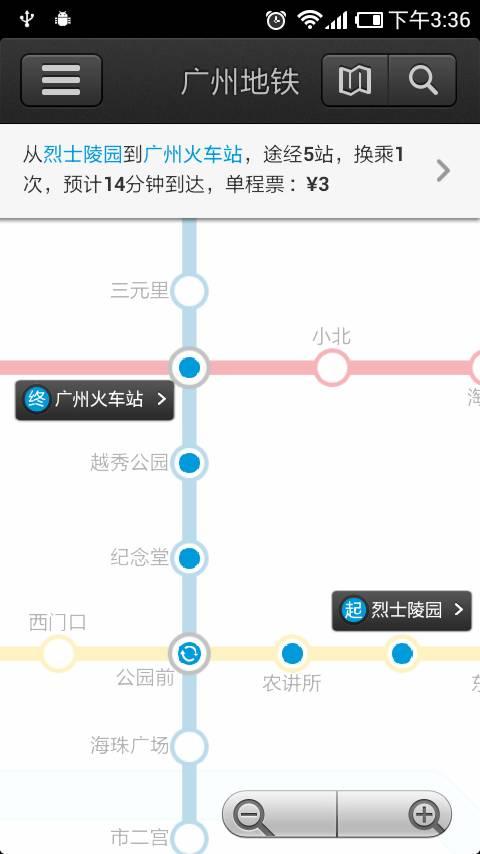 广州地铁截图0