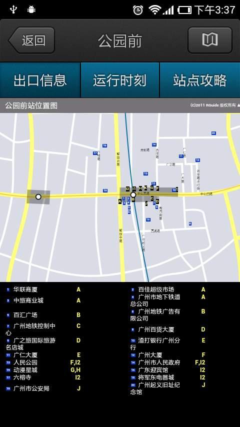 广州地铁截图1