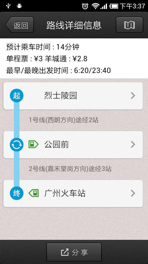 广州地铁截图2