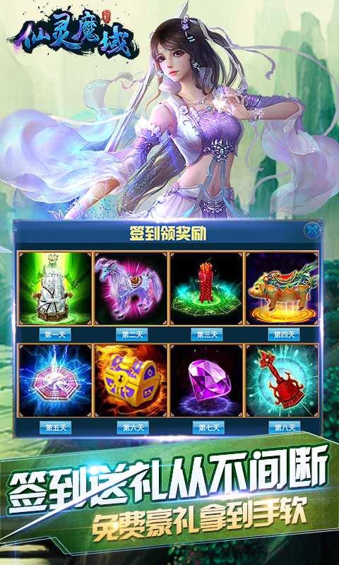 仙灵魔域截图4