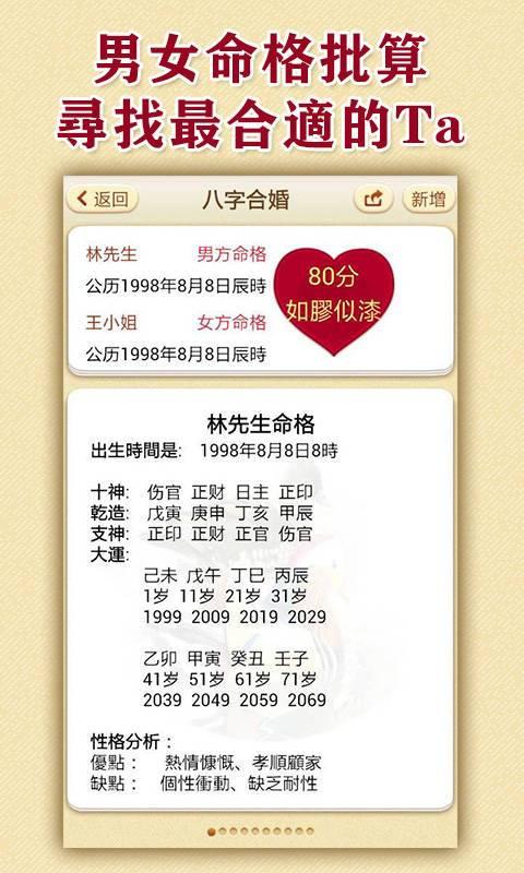 八字合婚截图3