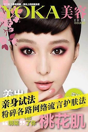 美容宝典-YOKA出品 書籍 App-愛順發玩APP