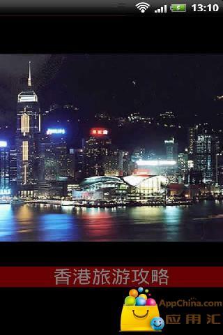 香港旅游宝典