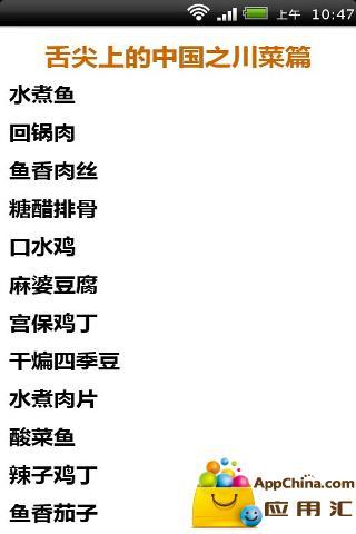 舌尖上的中国之川菜篇