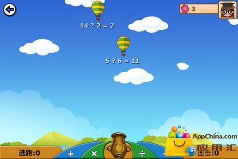 儿童数学乐园v1.6.0_益智游戏