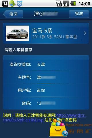 天津交通违章查询助手截图3