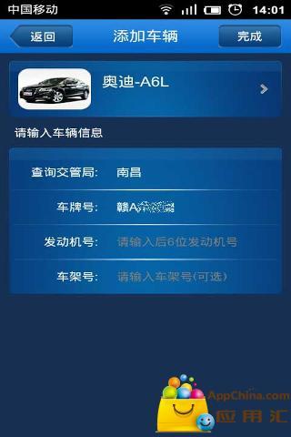 南昌车辆违章查询 生活 App-愛順發玩APP