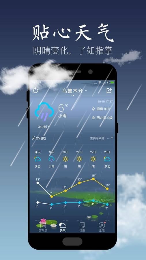 天气万年历截图0