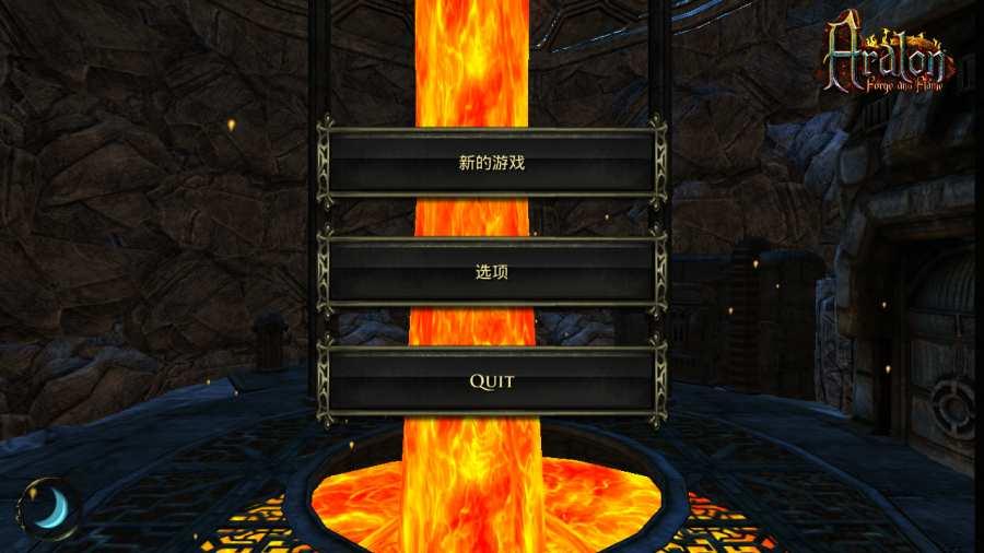 阿瓦隆:炉之火截图0