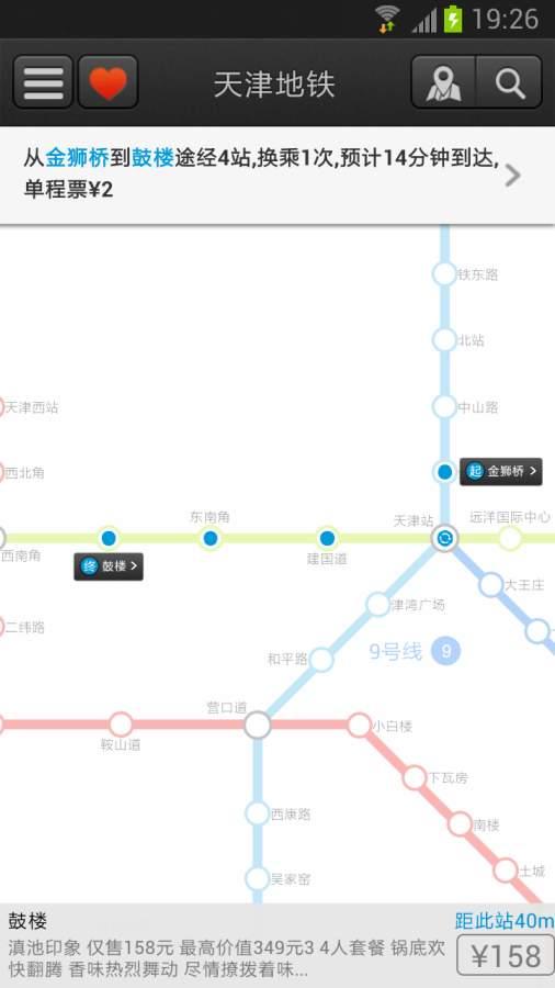 天津地铁截图1