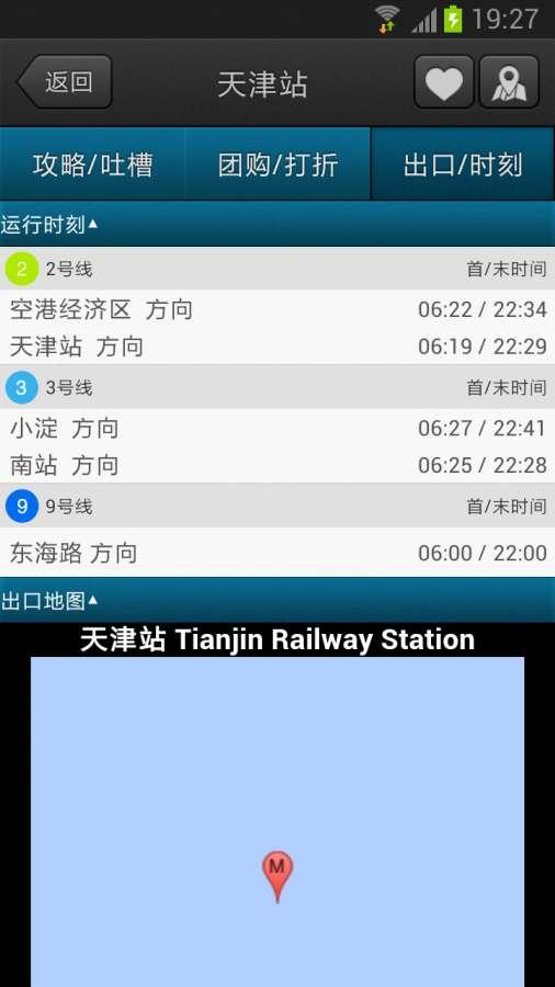 天津地铁截图2