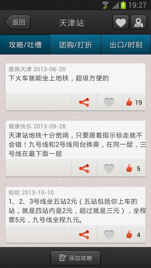 天津地铁截图3