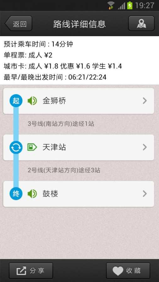 天津地铁截图4