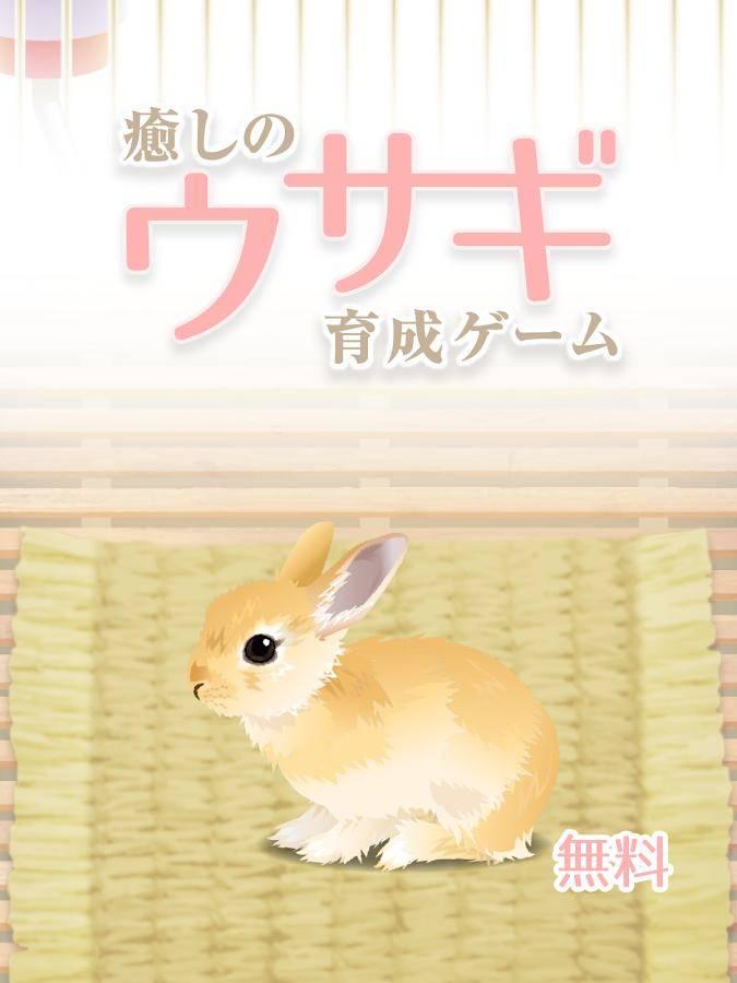 治愈系兔子养成截图1