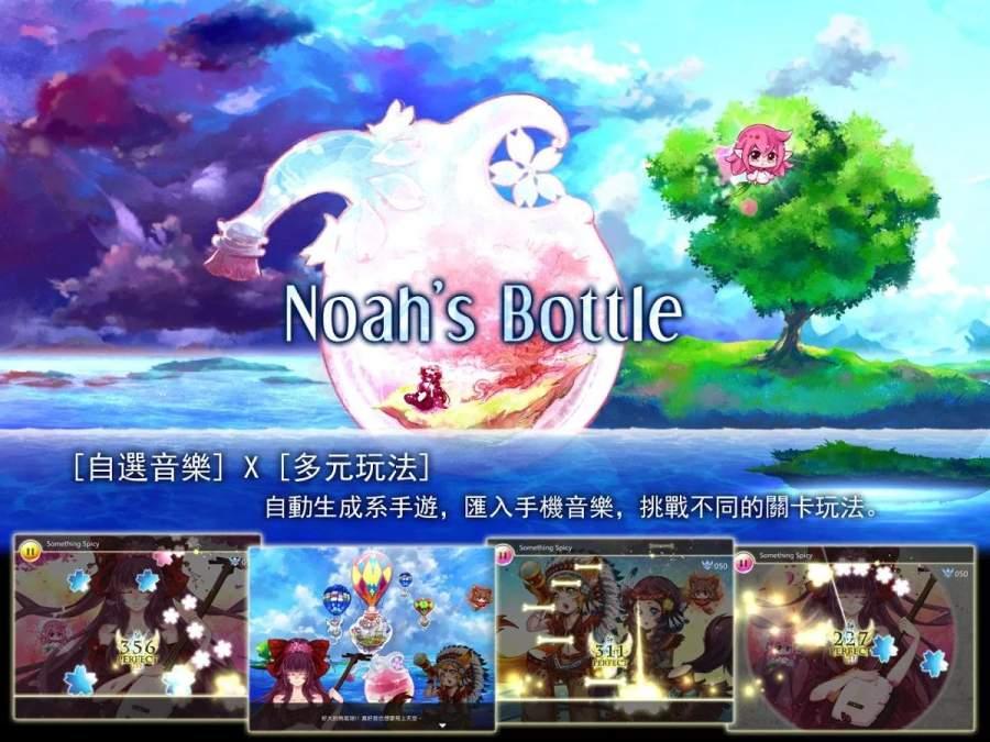 诺亚的瓶子截图1
