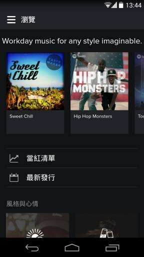 Spotify音乐截图2