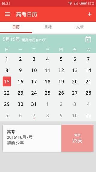 高考日历截图1