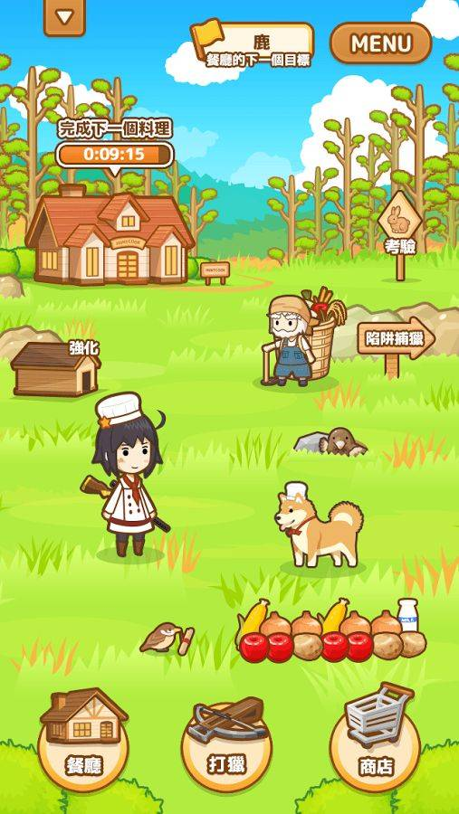狩猎小厨截图2