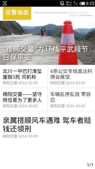 四川交警公共服务平台截图1