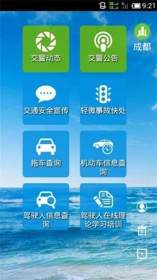 四川交警公共服务平台截图3