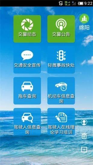 四川交警公共服务平台截图4