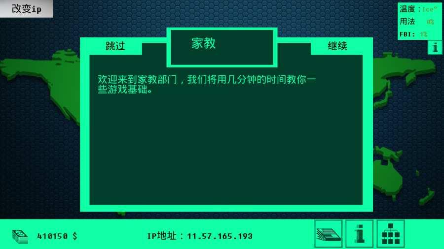 黑客病毒截图0