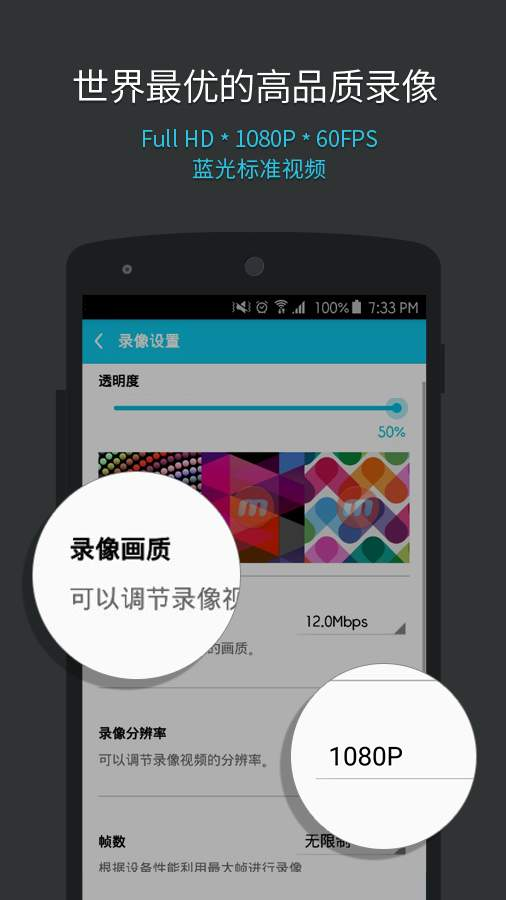 Mobizen Screen Recorder – 画面录像截图0