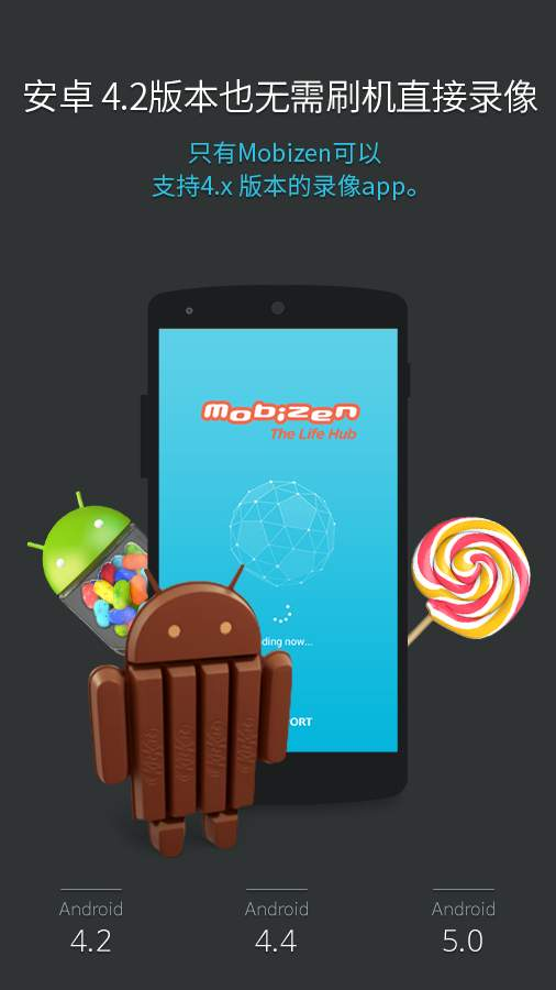 Mobizen Screen Recorder – 画面录像截图4