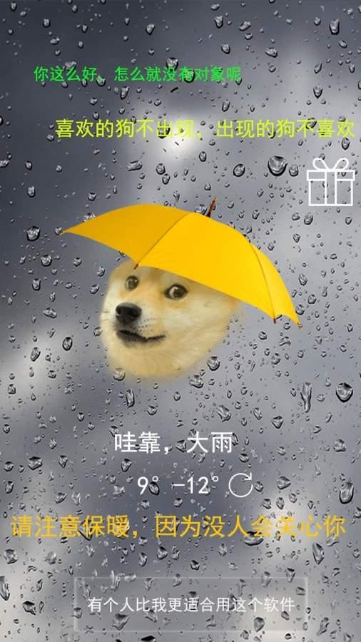 单身狗天气截图1