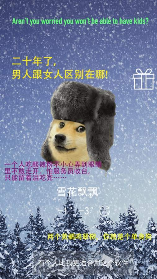 单身狗天气截图2