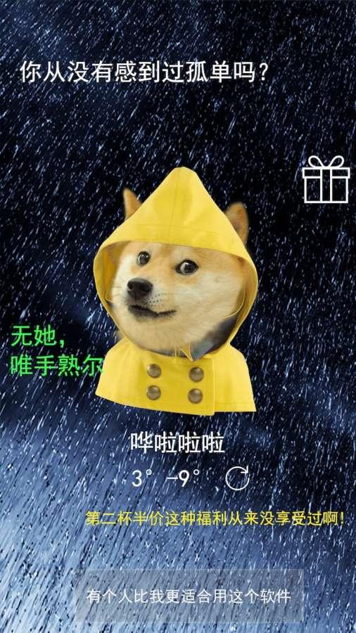 单身狗天气截图3