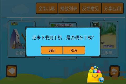 【免費生產應用App】英文儿歌-APP點子
