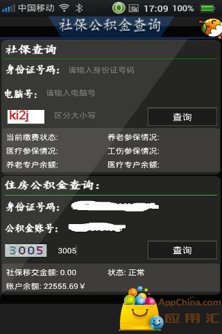 深圳社保公积金查询
