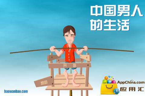 中国男人的生活